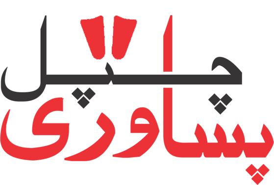 Peshawari Chapal